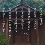 鹿々本神社